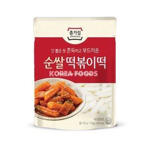 Rice Cake (TubularType) 1kg